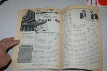 1980年9月号 RAM (21).jpg