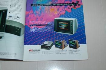 1980年9月号 RAM (4).jpg