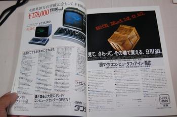 1980年9月号 RAM (8).jpg