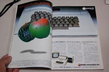 1980年9月号 RAM (9).jpg