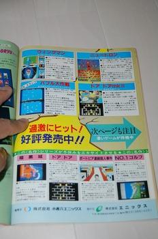 BASICマガジン 1985年1月号(161).JPG