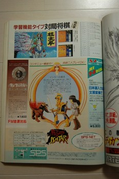 BASICマガジン 1988年4月号(139).jpg