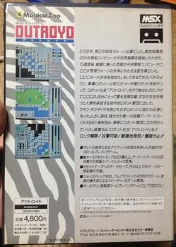 アウトロイド MSX用(テープ版)(2).jpg
