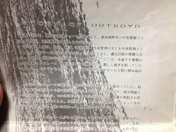 アウトロイド MSX用(テープ版)(6).jpg