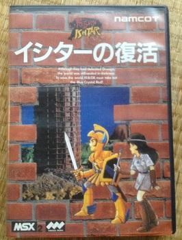 イシターの復活 MSX2用(ロムカセット版)(1).JPG