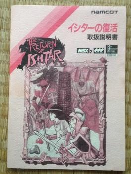 イシターの復活 MSX2用(ロムカセット版)(4).JPG