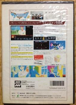 ウイングマン2 MSX用(ロムカセット版)(2).jpg