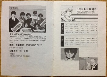 ウイングマン2 MSX用(ロムカセット版)(4).jpg
