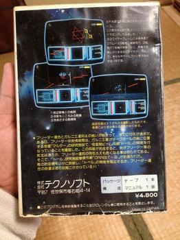 オービット X1用(カセットテープ版)(3).jpg