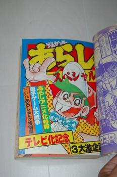 コロコロコミック 1982年3月号 (16).jpg