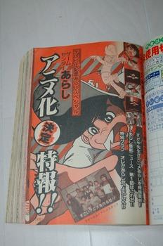 コロコロコミック 1982年3月号 (18).jpg