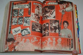 コロコロコミック 1982年3月号 (19).jpg