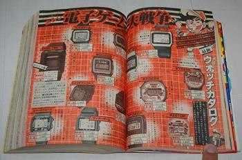 コロコロコミック 1982年3月号 (20).jpg
