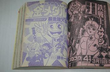 コロコロコミック 1982年3月号 (27).jpg