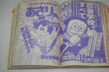 コロコロコミック 1982年3月号 (35).jpg