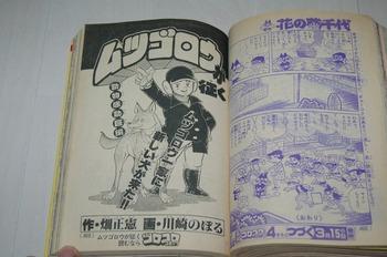 コロコロコミック 1982年3月号 (51).jpg