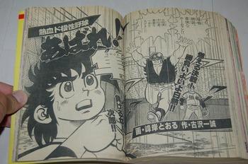 コロコロコミック 1982年3月号 (66).jpg