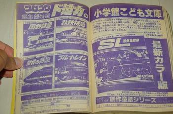 コロコロコミック 1982年3月号 (72).jpg
