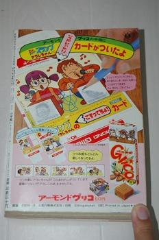 コロコロコミック 1982年3月号 (78).jpg