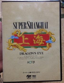 スーパー上海 ドラゴンズアイ FM-TOWNS用(CD-ROM版)(1).jpg