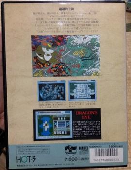 スーパー上海 ドラゴンズアイ FM-TOWNS用(CD-ROM版)(2).jpg