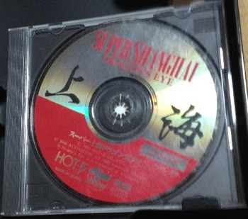 スーパー上海 ドラゴンズアイ FM-TOWNS用(CD-ROM版)(3).jpg