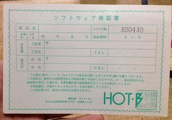 スーパー上海 ドラゴンズアイ FM-TOWNS用(CD-ROM版)(5).jpg