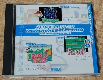 セガ メモリアルセレクション Windows(CD-ROM版)(2).JPG