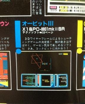 テクノポリス 1985年10月号(65).jpg