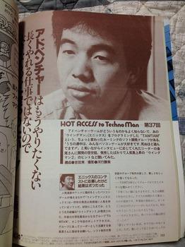 テクノポリス 1986年6月号(86).jpg
