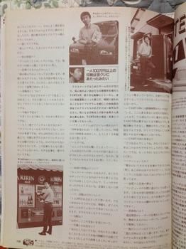 テクノポリス 1986年6月号(91).jpg