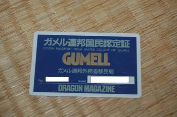 ドラゴンマガジン会員カード表.jpg