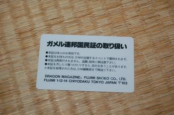 ドラゴンマガジン会員カード裏.jpg