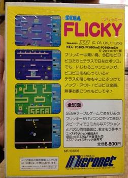 フリッキー X1、PC-8801シリーズ用(5インチディスク版)(2).JPG