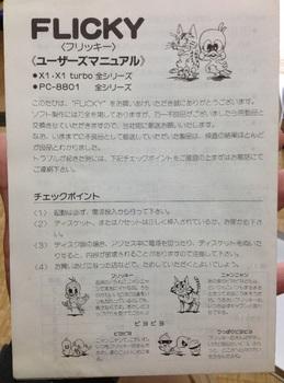 フリッキー X1、PC-8801シリーズ用(5インチディスク版)(4).JPG