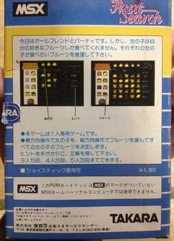 フルーツサーチ MSX用(ロムカセット版)(2).JPG
