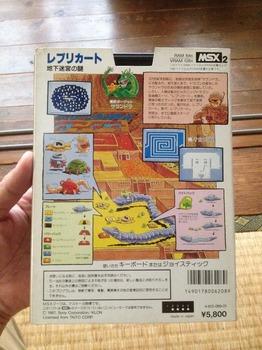 レプリカート MSX2用(ロムカセット版) (3).jpg
