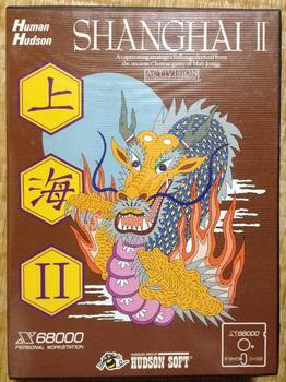 上海Ⅱ X68000用(5インチディスク版)(1).JPG