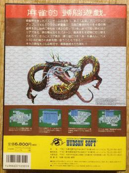 上海Ⅱ X68000用(5インチディスク版)(2).JPG