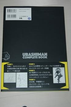 未来警察ウラシマン コンプリートブック(4).jpg