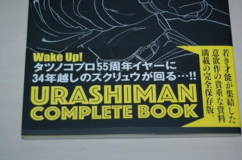 未来警察ウラシマン コンプリートブック (3).jpg