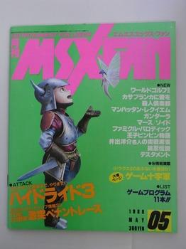 MSX FAN 1988年5月号(10).jpg