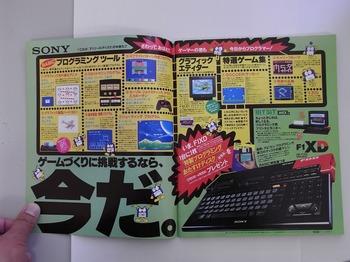 MSX FAN 1988年5月号(11).jpg