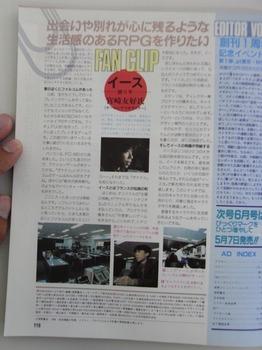 MSX FAN 1988年5月号(150).jpg