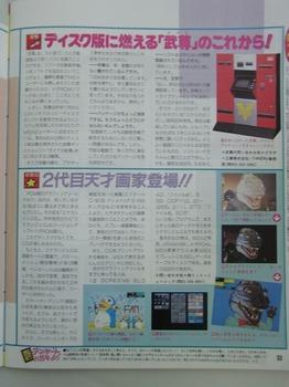 MSX FAN 1988年5月号(53).jpg