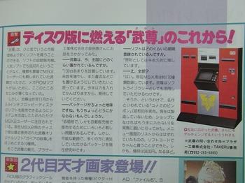 MSX FAN 1988年5月号(54).jpg