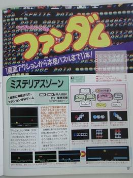 MSX FAN 1988年5月号(61).jpg