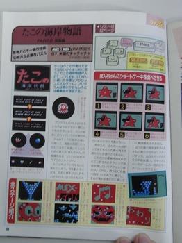 MSX FAN 1988年5月号(68).jpg