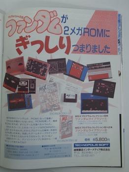 MSX FAN 1988年5月号(93).jpg