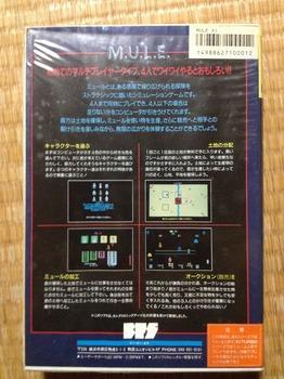 MULE X1用(5インチディスク版)(3).jpg